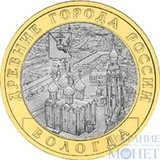 "10 рублей, 2007 г., ""Вологда"" ММД"