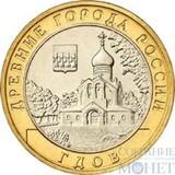 """10 рублей, 2007 г., """"Гдов"""""""