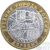 """10 рублей, 2002 г., """"Дербент"""""""