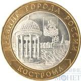"""10 рублей, 2002 г., """"Кострома"""""""