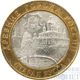"""10 рублей, 2002 г., """"Старая Русса"""""""