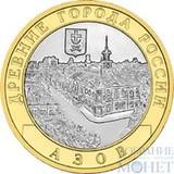 "10 рублей, 2008 г., ""Азов"" ММД"