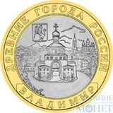"10 рублей, 2008 г., ""Владимир"""
