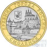 """10 рублей, 2008 г., """"Смоленск"""""""