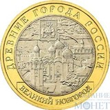 "10 рублей, 2009 г., ""Великий Новгород"" ММД"