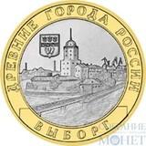 """10 рублей, 2009 г., """"Выборг"""""""