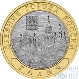 "10 рублей, 2009 г., ""Галич"""