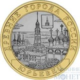 """10 рублей, 2010 г., """"Юрьевец"""""""