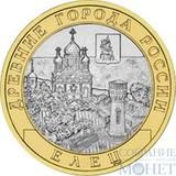 """10 рублей, 2011 г., """"Елец"""""""