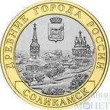 """10 рублей, 2011 г., """"Соликамск"""""""