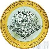 """10 рублей, 2002 г., """"Министерство иностранных дел Российской Федерации"""""""