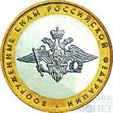 """10 рублей, 2002 г., """"Вооруженные силы Российской Федерации"""""""