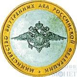 """10 рублей, 2002 г., """"Министерство внутренних дел Российской Федерации"""""""