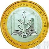"""10 рублей, 2002 г., """"Министерство образования Российской Федерации"""""""