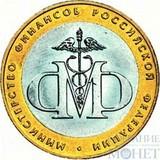 """10 рублей, 2002 г., """"Министерство финансов Российской Федерации"""""""