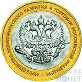"""10 рублей, 2002 г., """"Министерство экономического развития и торговли Российской Федерации"""""""