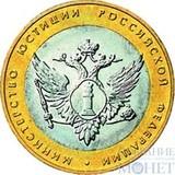 """10 рублей, 2002 г., """"Министерство юстиции Российской Федерации"""""""