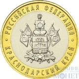 """10 рублей, 2005 г., """"Краснодарский край"""" монеты из обращения"""