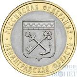 """10 рублей, 2005 г., """"Ленинградская область"""" монеты из обращения"""