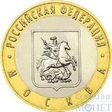 "10 рублей, 2005 г., ""Москва"" монета из обращения"