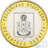 """10 рублей, 2005 г., """"Орловская область""""монета из обращения"""