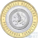 "10 рублей, 2005 г., ""Республика Татарстан""монета из обращения"