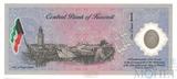 1 динар, 2001 г., Кувейт