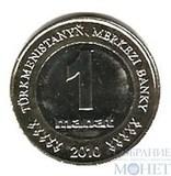 1 манат, 2010 г., Туркменистан