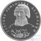 """1 рубль, 1993 г., """"250-летие со дня рождения Г.Р. Державина"""", ПРУФФ"""