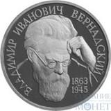 """1 рубль, 1993 г., """"130-летие со дня рождения В.И. Вернадского"""", ПРУФФ"""