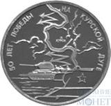 """3 рубля, 1993 г., """"50-летие Победы на Курской дуге"""" Пруф"""