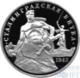 """3 рубля, 1993 г., """"50-летие Победы на Волге""""Пруф"""