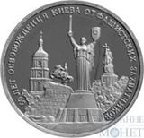 """3 рубля, 1993 г., """"50-летие освобождения Киева от фашистских захватчиков"""""""