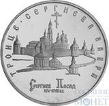 """5 рублей, 1993 г., """"Троице-Сергиева лавра, г. Сергиев-Посад"""""""