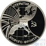 """3 рубля, 1994 г., """"Открытие второго фронта"""", ПРУФФ"""