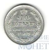10 копеек, серебро, 1917 г. ВС, Биткин-R1