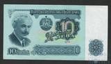 10 лев, 1974 г., Болгария