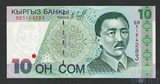 10 сом, 1997 г., Кыргызстан