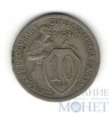 10 копеек, 1934 г.