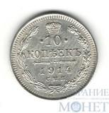 10 копеек, серебро, 1914 г., СПБ ВС