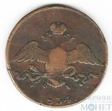 10 копеек, 1834 г., ЕМ ФХ