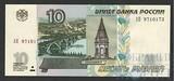 Билет банка России 10 рублей 1997 г., модификация 2004 г.