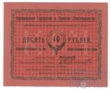 Касимовское Городское и Земское Самоуправление 10 рублей, 1918 г., UNC.