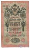 Государственный кредитный билет 10 рублей, 1909 г., Коншин-Гаврилов