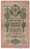 Государственный кредитный билет 10 рублей, 1909 г., Коншин-Морозов