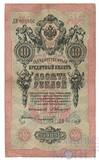 Государственный кредитный билет 10 рублей, 1909 г., Коншин-Софронов