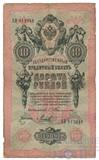 Государственный кредитный билет 10 рублей, 1909 г., Тимашев-Михеев