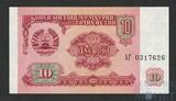 10 рублей, 1994 г., Таджикистан