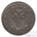 1 рубль, серебро, 1810 г., СПБ ФГ