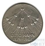 """5 марок, 1979 г., ФРГ, """"Отто Хан"""""""